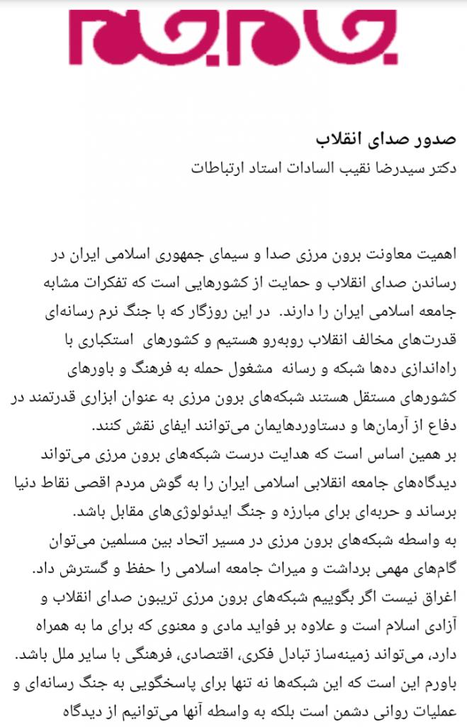 مانشيت إيران: فشلٌ محتوم للسياسات الأميركية في مواجهة إيران 8