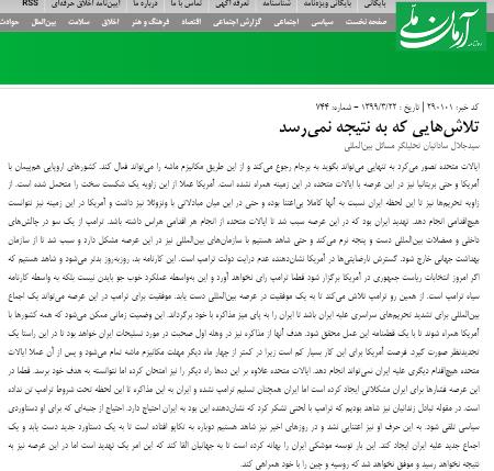 مانشيت إيران: فشلٌ محتوم للسياسات الأميركية في مواجهة إيران 7