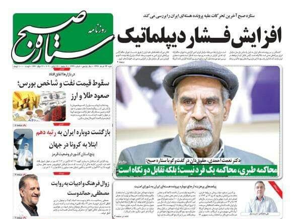 مانشيت إيران: لماذا ترفض طهران دعوات التفاوض من واشنطن؟ 5