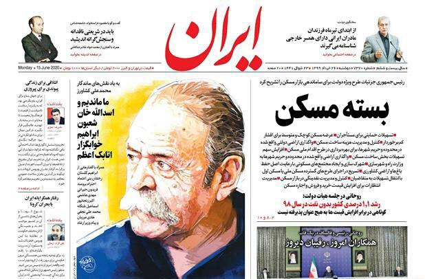 مانشيت إيران: ترامب يبحث في طهران عن ورقة انتخابية رابحة 1