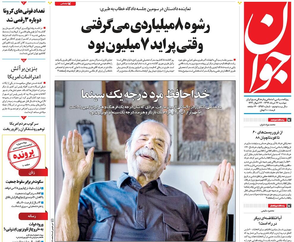 مانشيت إيران: ترامب يبحث في طهران عن ورقة انتخابية رابحة 2