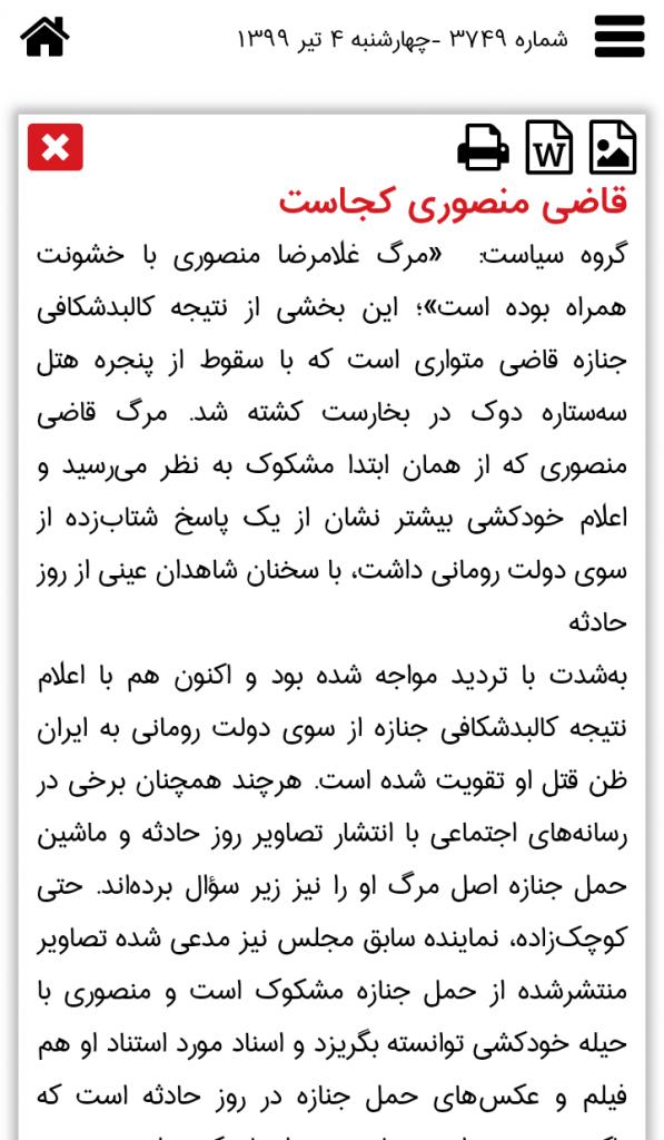 """مانشيت إيران: اتفاقية إيران والصين وإحياء """"طريق الحرير التجاري"""" 9"""