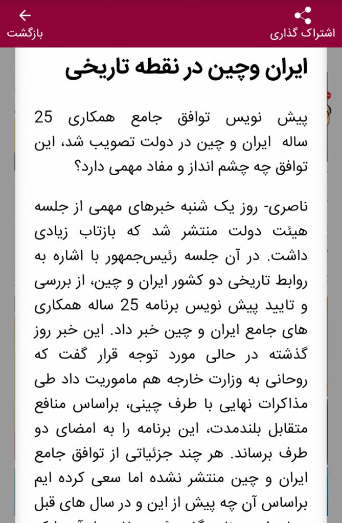 """مانشيت إيران: اتفاقية إيران والصين وإحياء """"طريق الحرير التجاري"""" 10"""