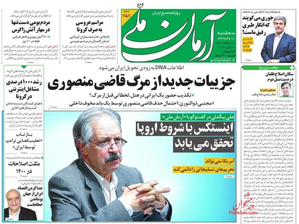 مانشيت إيران: مجلس الأمن والمنازلة الأميركية - الإيرانية… هل تستطيع واشنطن تجديد حظر التسلح؟ 1