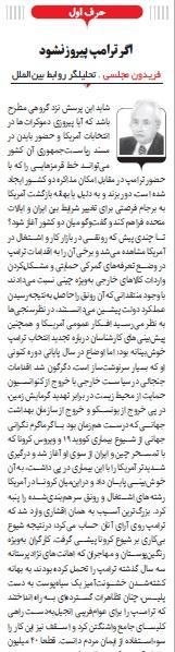 مانشيت إيران: هل تسعى واشنطن للتفاوض مع طهران على أساس دعم إسرائيل؟ 8