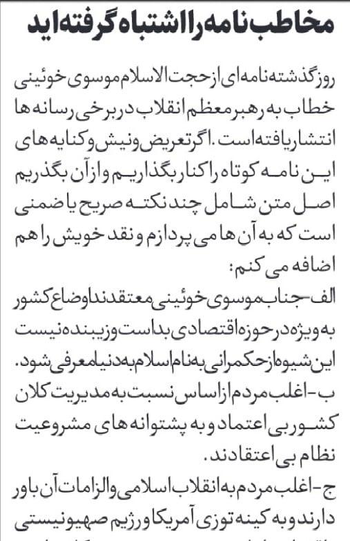 مانشيت إيران: الأصوليون في معرض الدفاع عن المرشد بعد رسالة خوئيني 9