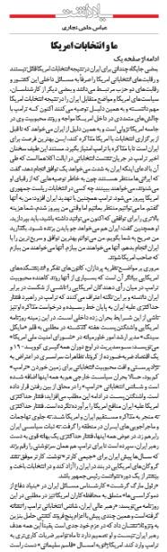 مانشيت إيران: هل تسعى واشنطن للتفاوض مع طهران على أساس دعم إسرائيل؟ 9