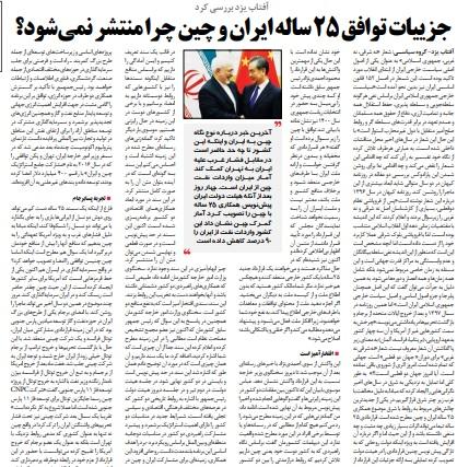 مانشيت إيران: مجلس الأمن والمنازلة الأميركية - الإيرانية… هل تستطيع واشنطن تجديد حظر التسلح؟ 12