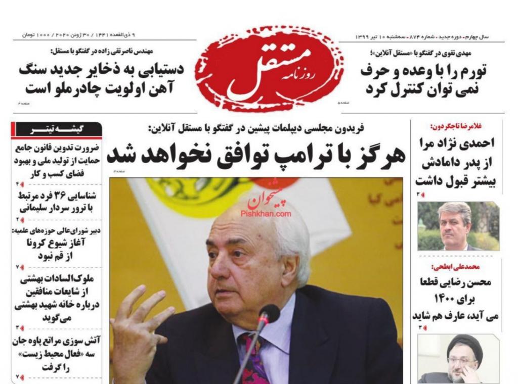 مانشيت إيران: مجلس الأمن والمنازلة الأميركية - الإيرانية… هل تستطيع واشنطن تجديد حظر التسلح؟ 9