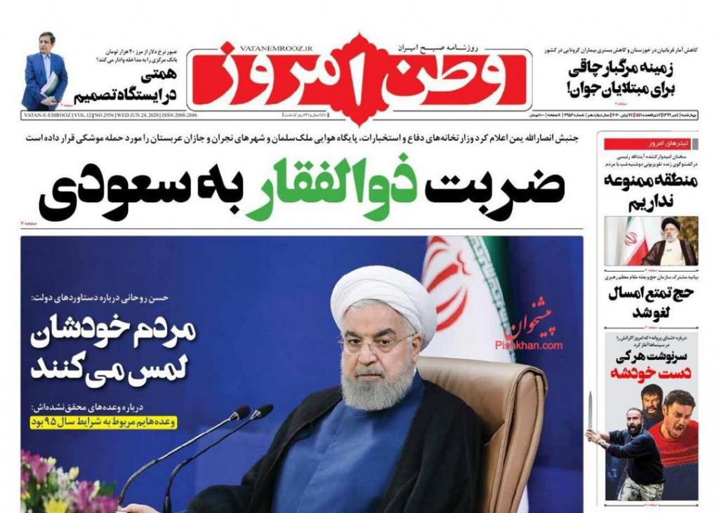 """مانشيت إيران: اتفاقية إيران والصين وإحياء """"طريق الحرير التجاري"""" 8"""