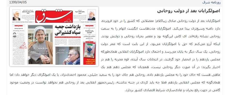 مانشيت إيران: اتفاقية تعاون صينية- إيرانية.. هل أصبحت بكين حليفة لطهران؟ 8