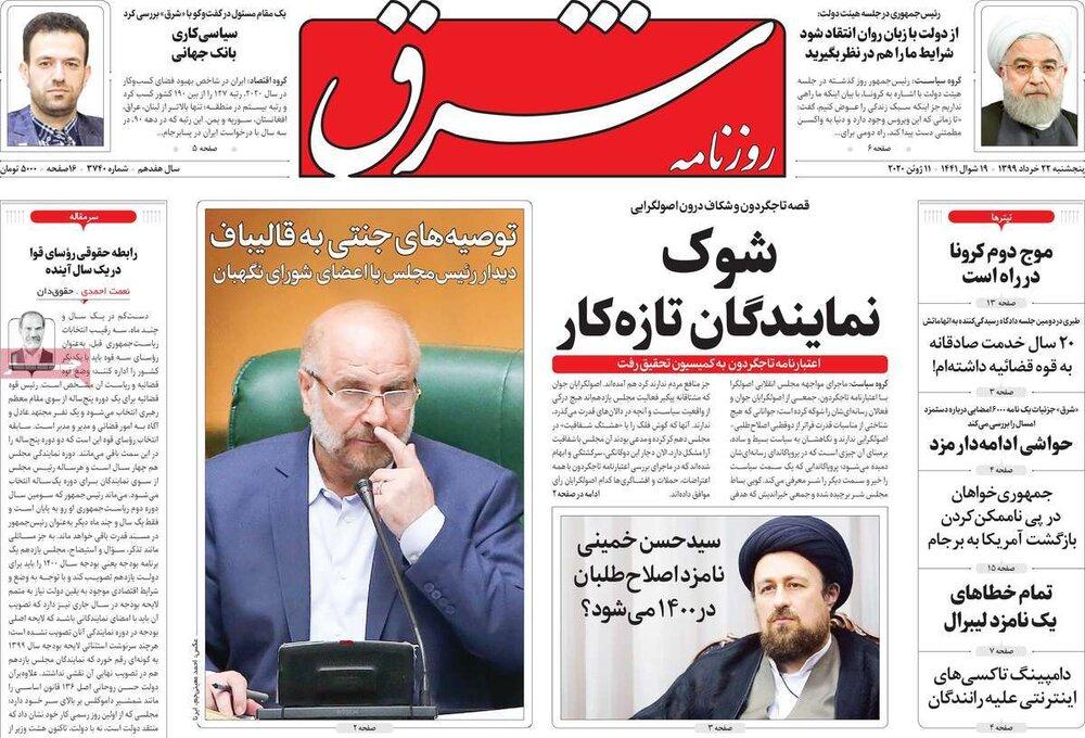 مانشيت إيران: فشلٌ محتوم للسياسات الأميركية في مواجهة إيران 3