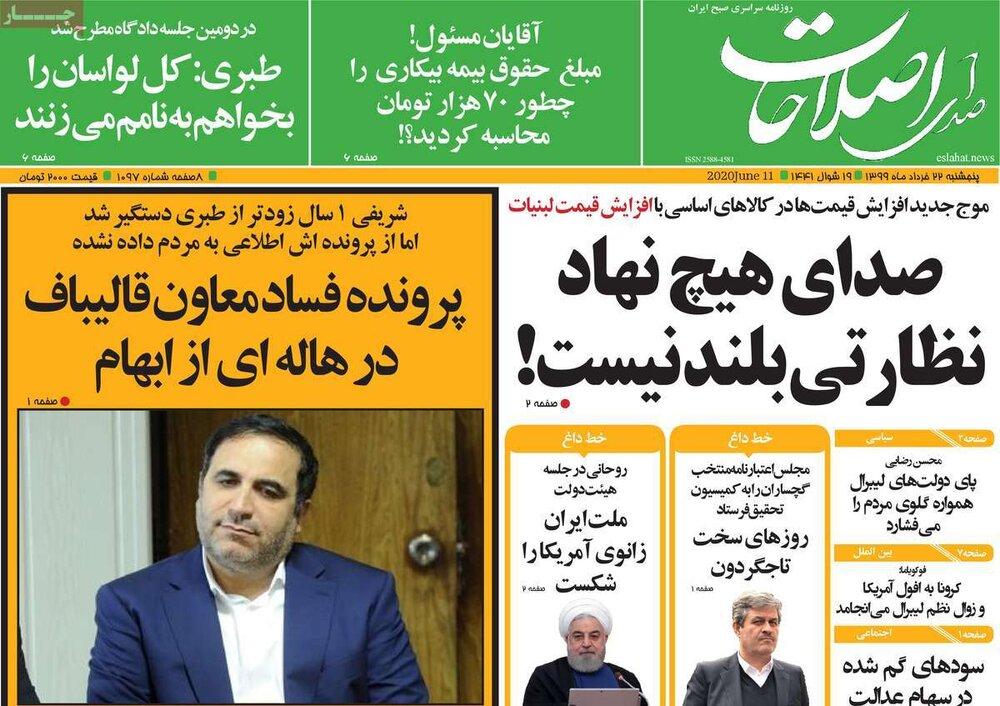 مانشيت إيران: فشلٌ محتوم للسياسات الأميركية في مواجهة إيران 5