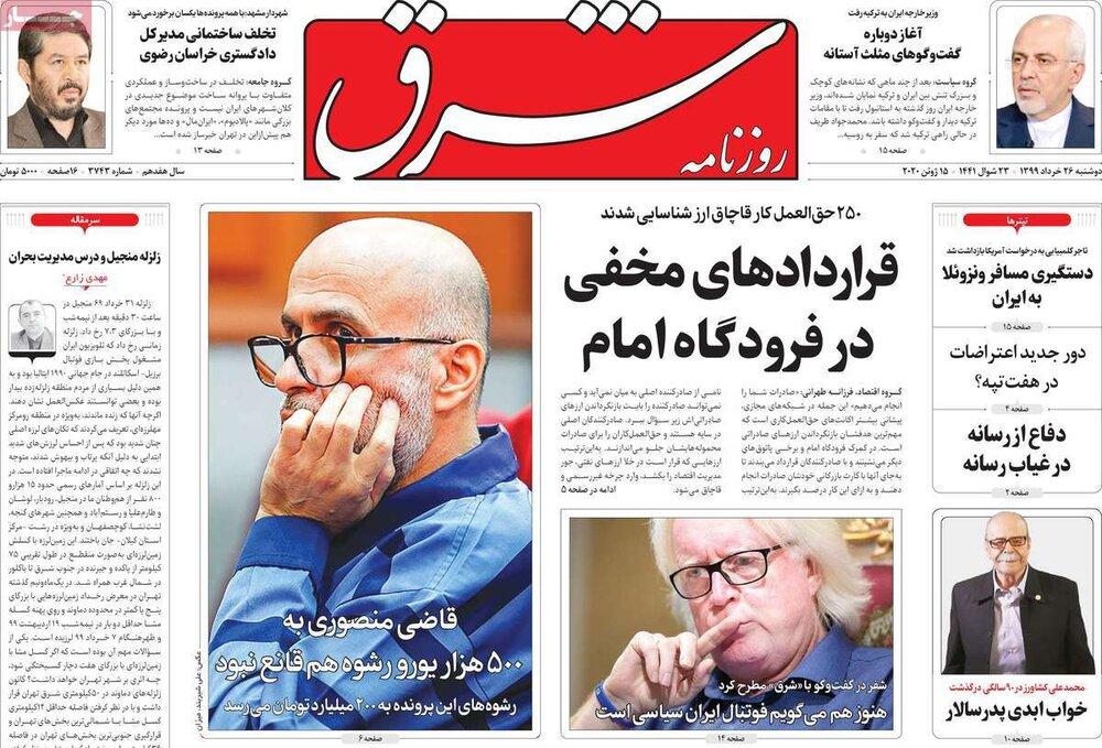 مانشيت إيران: ترامب يبحث في طهران عن ورقة انتخابية رابحة 3
