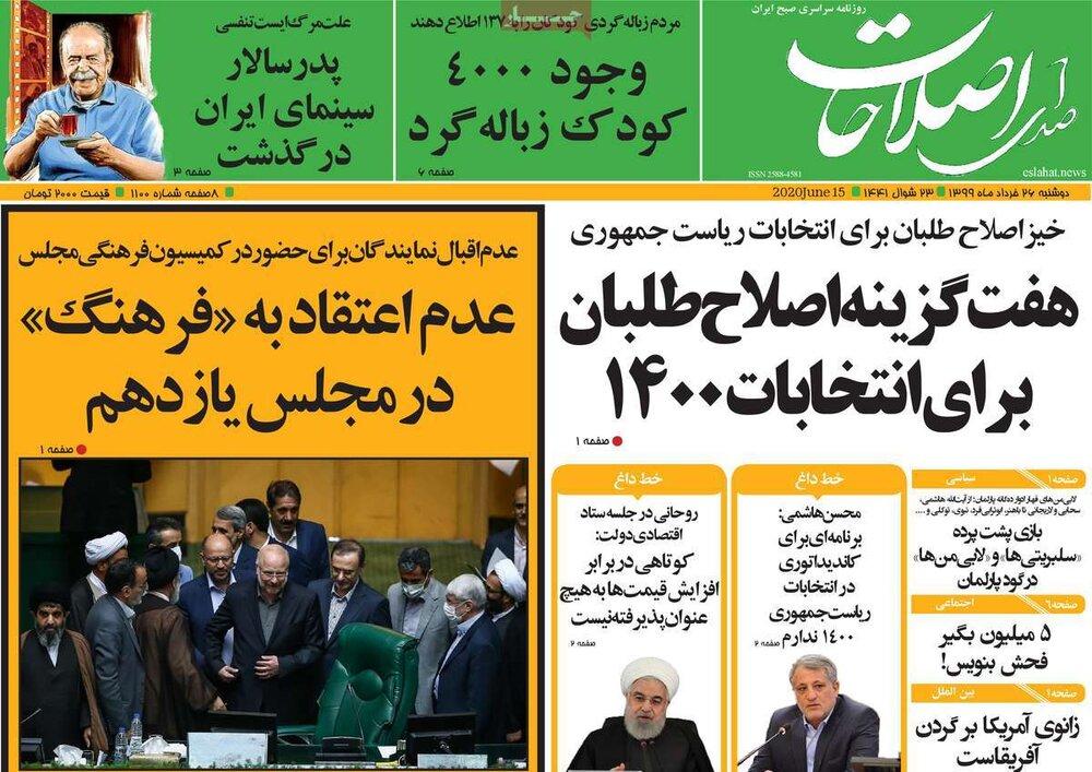مانشيت إيران: ترامب يبحث في طهران عن ورقة انتخابية رابحة 4