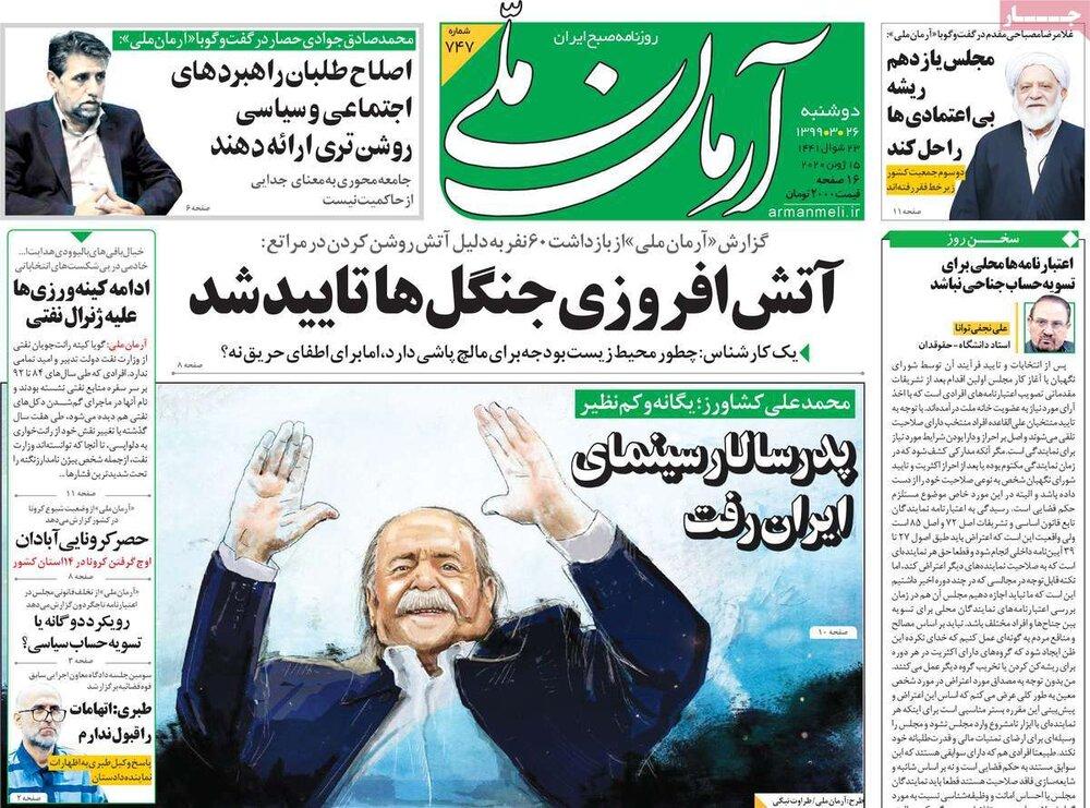 مانشيت إيران: ترامب يبحث في طهران عن ورقة انتخابية رابحة 5