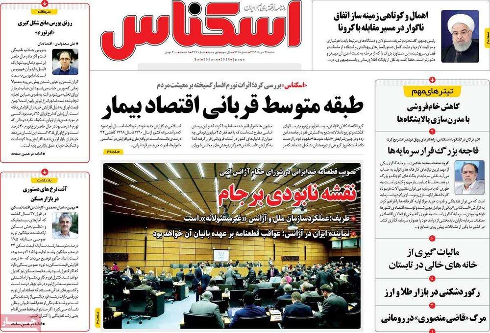 مانشيت إيران: إيران والدعوة الأوروبية لتمديد حظر التسلح.. ما خيارات الرد؟ 5