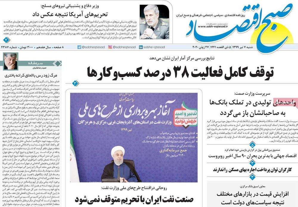 مانشيت إيران: هل تتحول الخلافات الأميركية- الإيرانية إلى حرب؟ 4