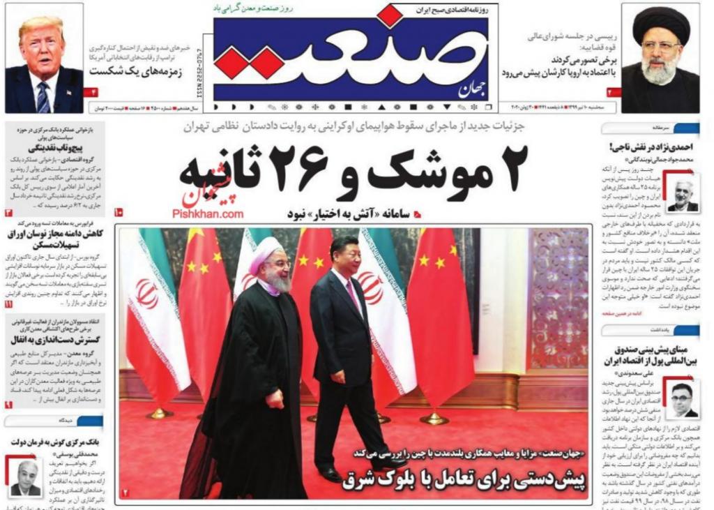 مانشيت إيران: مجلس الأمن والمنازلة الأميركية - الإيرانية… هل تستطيع واشنطن تجديد حظر التسلح؟ 7