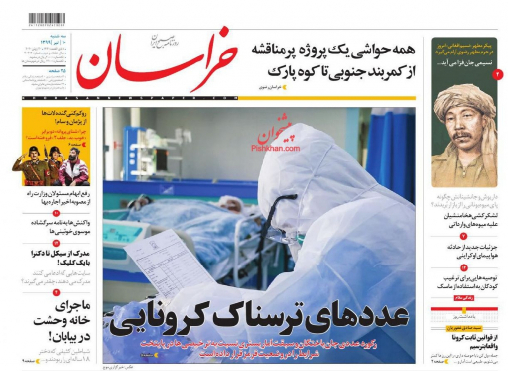 مانشيت إيران: مجلس الأمن والمنازلة الأميركية - الإيرانية… هل تستطيع واشنطن تجديد حظر التسلح؟ 8
