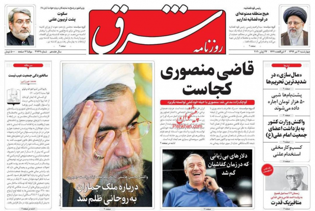 """مانشيت إيران: اتفاقية إيران والصين وإحياء """"طريق الحرير التجاري"""" 7"""