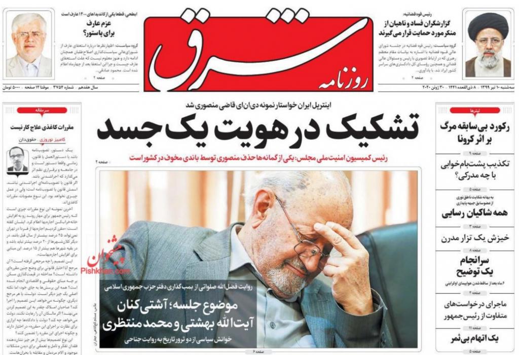 مانشيت إيران: مجلس الأمن والمنازلة الأميركية - الإيرانية… هل تستطيع واشنطن تجديد حظر التسلح؟ 2