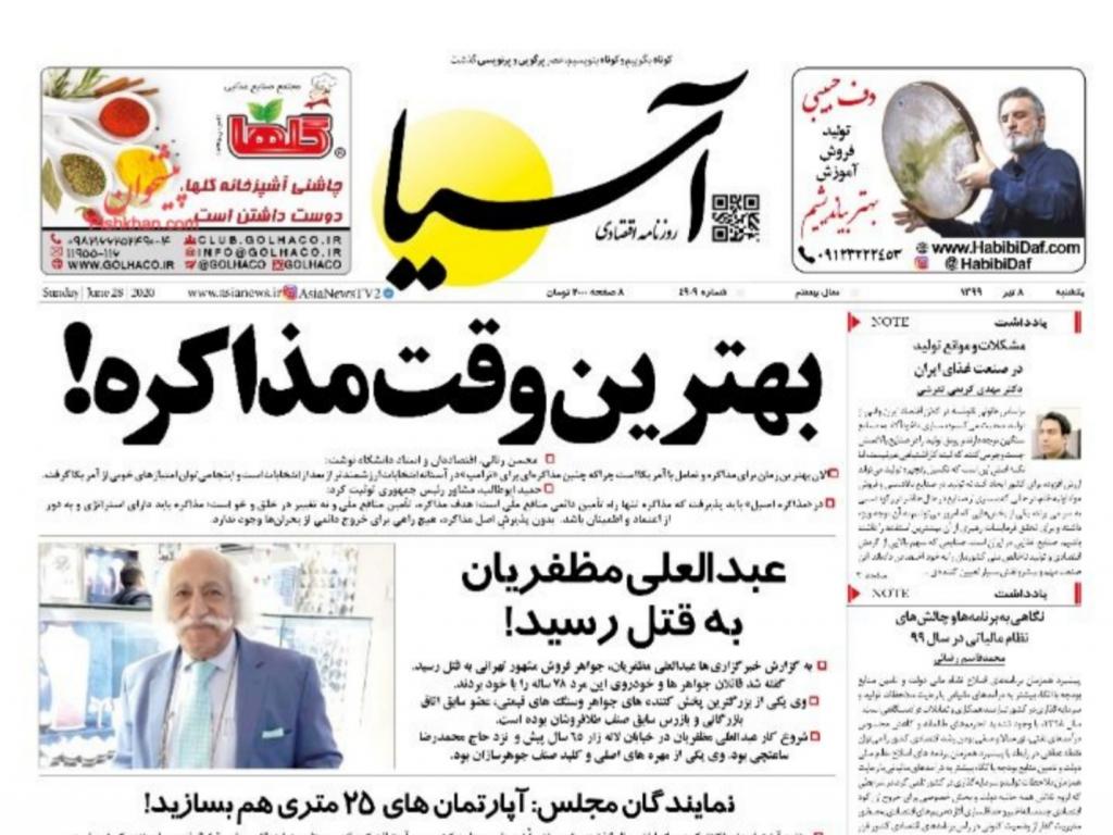 مانشيت إيران: الأصوليون في معرض الدفاع عن المرشد بعد رسالة خوئيني 1