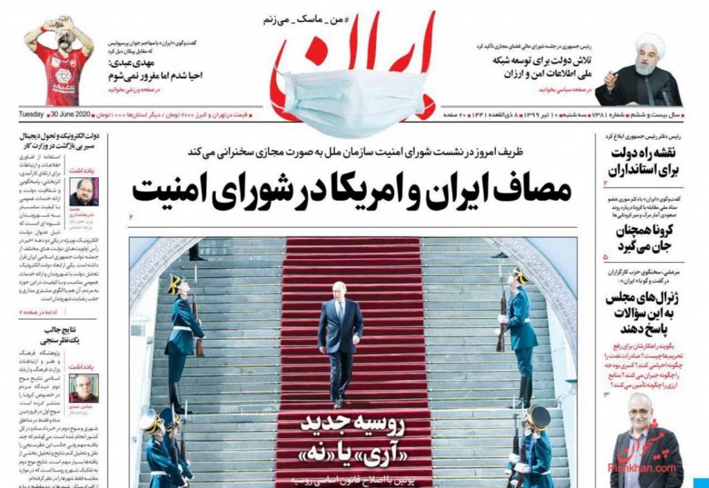 مانشيت إيران: مجلس الأمن والمنازلة الأميركية - الإيرانية… هل تستطيع واشنطن تجديد حظر التسلح؟ 5