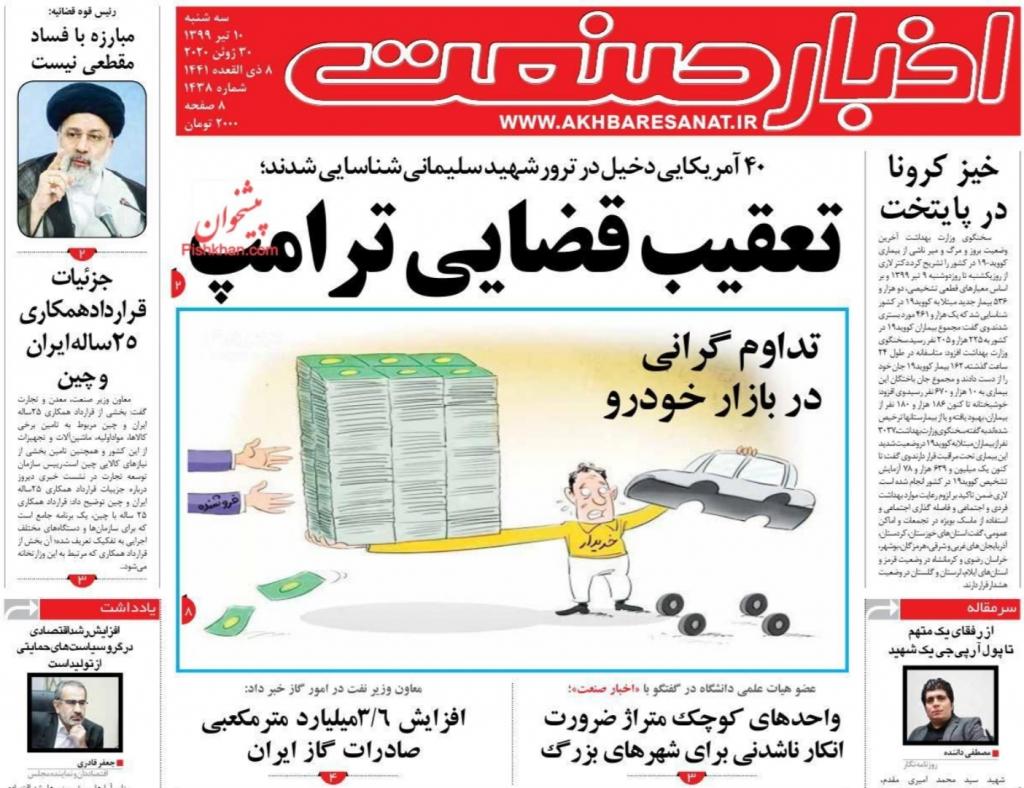 مانشيت إيران: مجلس الأمن والمنازلة الأميركية - الإيرانية… هل تستطيع واشنطن تجديد حظر التسلح؟ 4