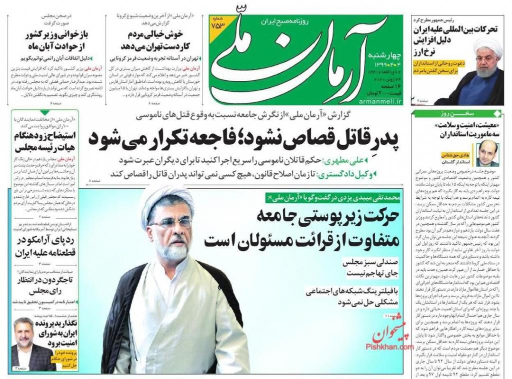 """مانشيت إيران: اتفاقية إيران والصين وإحياء """"طريق الحرير التجاري"""" 1"""