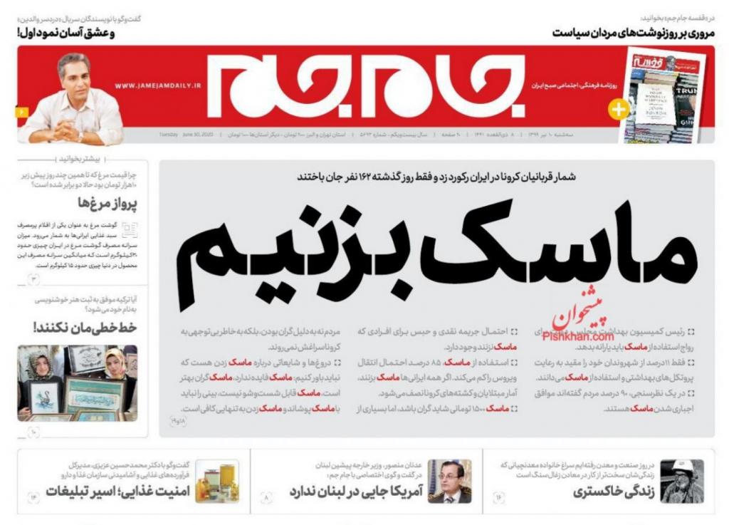 مانشيت إيران: مجلس الأمن والمنازلة الأميركية - الإيرانية… هل تستطيع واشنطن تجديد حظر التسلح؟ 6
