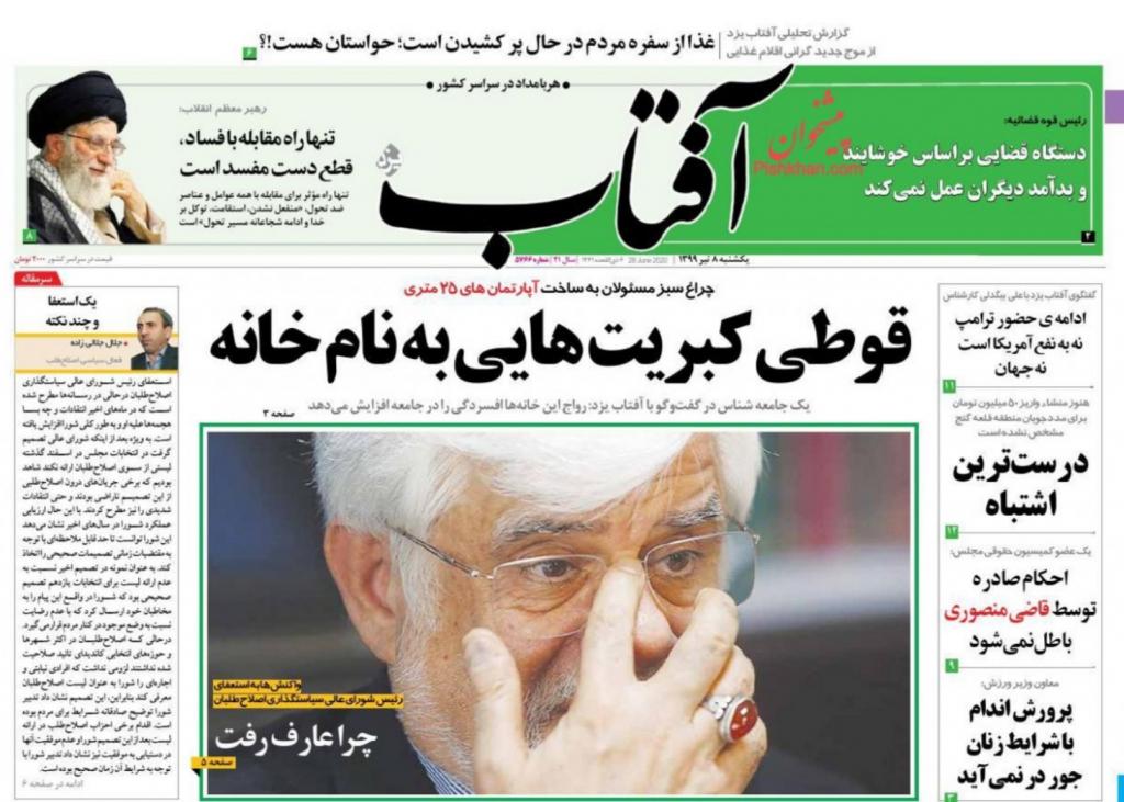 مانشيت إيران: الأصوليون في معرض الدفاع عن المرشد بعد رسالة خوئيني 4