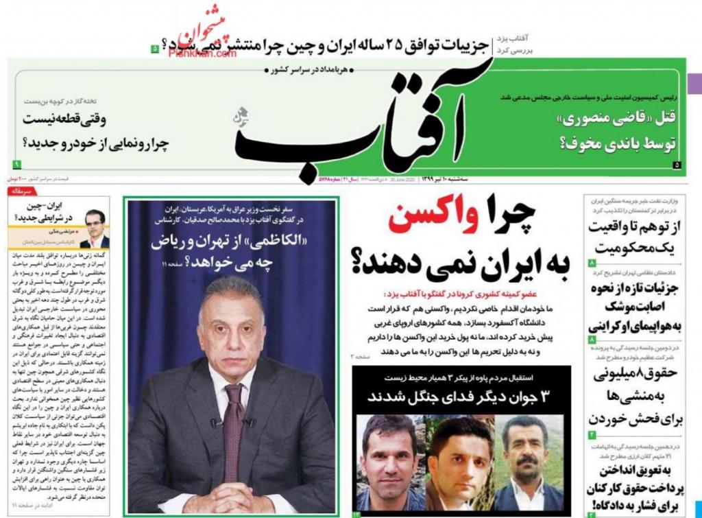 مانشيت إيران: مجلس الأمن والمنازلة الأميركية - الإيرانية… هل تستطيع واشنطن تجديد حظر التسلح؟ 3