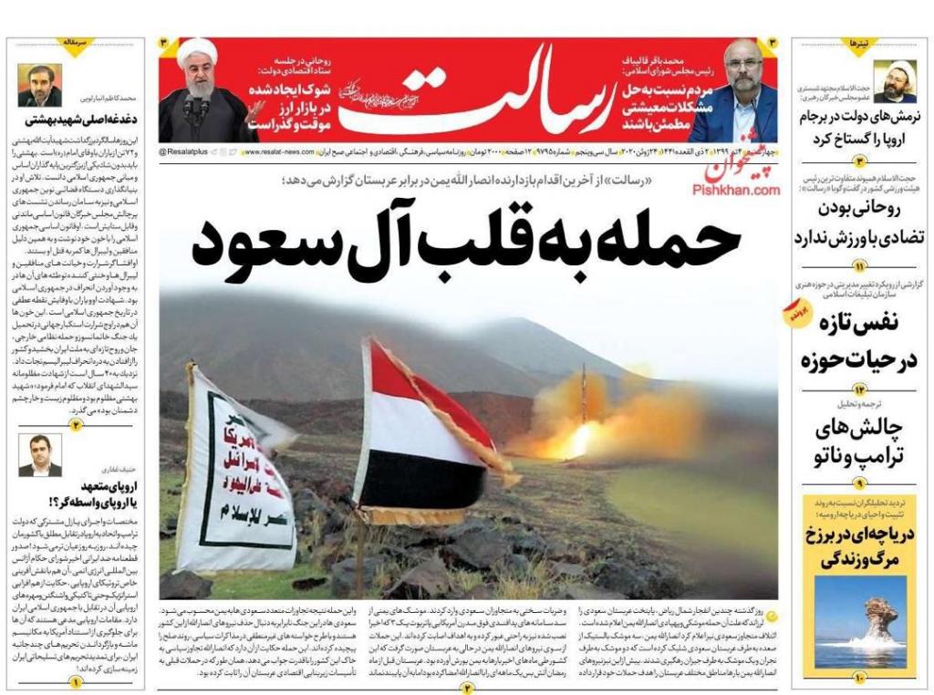 """مانشيت إيران: اتفاقية إيران والصين وإحياء """"طريق الحرير التجاري"""" 6"""