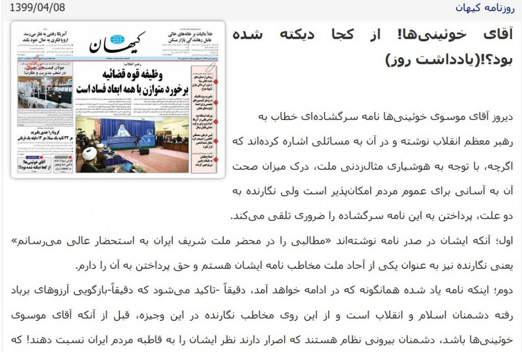 مانشيت إيران: الأصوليون في معرض الدفاع عن المرشد بعد رسالة خوئيني 8