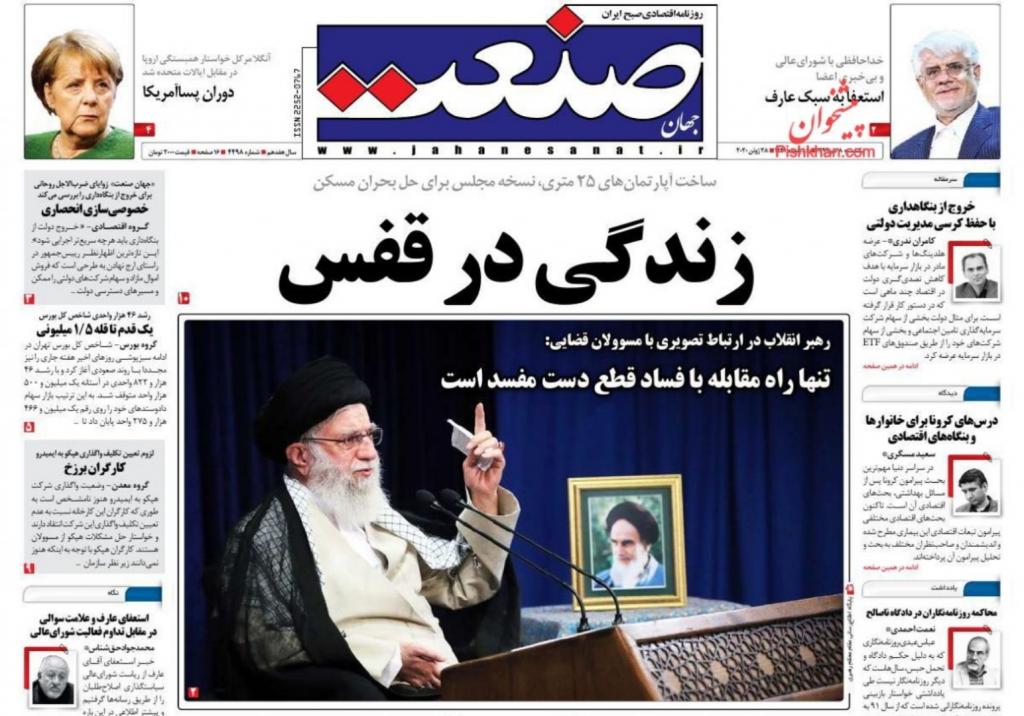 مانشيت إيران: الأصوليون في معرض الدفاع عن المرشد بعد رسالة خوئيني 3