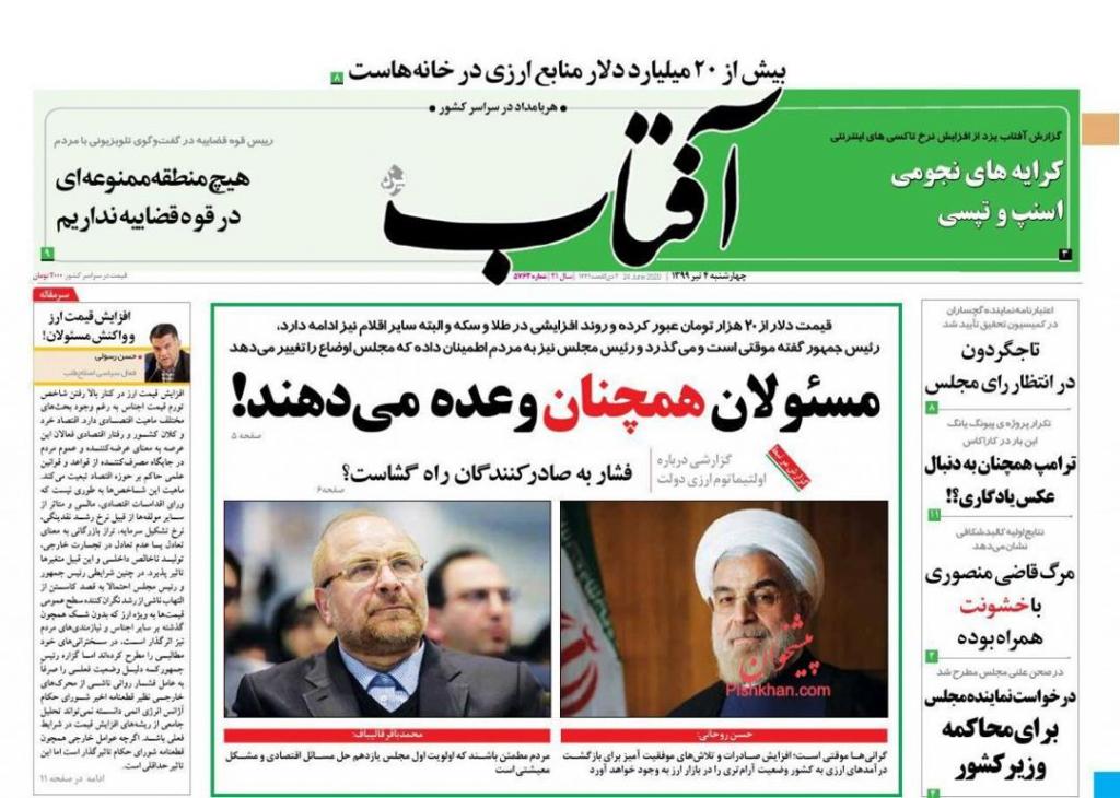 """مانشيت إيران: اتفاقية إيران والصين وإحياء """"طريق الحرير التجاري"""" 2"""