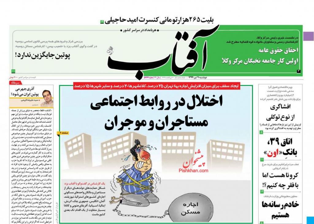 مانشيت إيران: هل تسعى واشنطن للتفاوض مع طهران على أساس دعم إسرائيل؟ 5