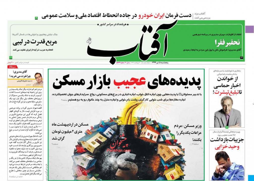 مانشيت إيران: اتفاقية تعاون صينية- إيرانية.. هل أصبحت بكين حليفة لطهران؟ 5