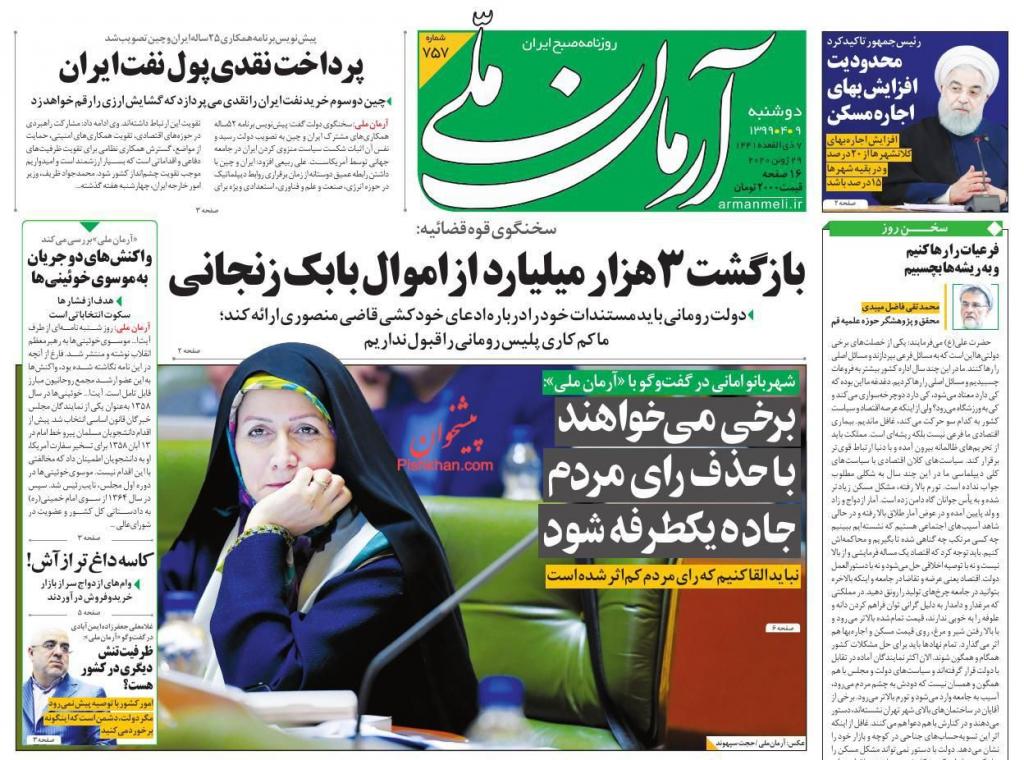 مانشيت إيران: هل تسعى واشنطن للتفاوض مع طهران على أساس دعم إسرائيل؟ 2