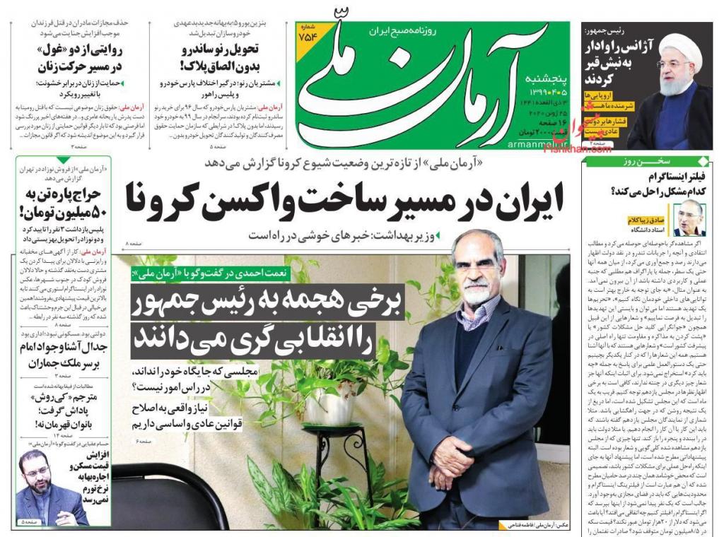 مانشيت إيران: اتفاقية تعاون صينية- إيرانية.. هل أصبحت بكين حليفة لطهران؟ 4