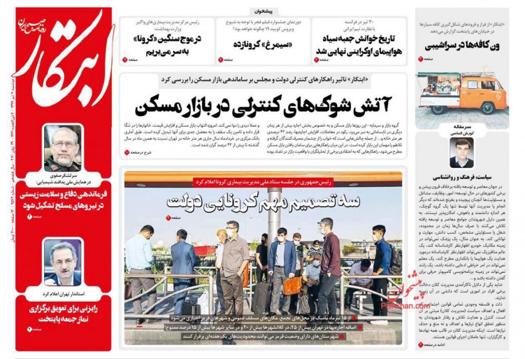مانشيت إيران: هل تسعى واشنطن للتفاوض مع طهران على أساس دعم إسرائيل؟ 1