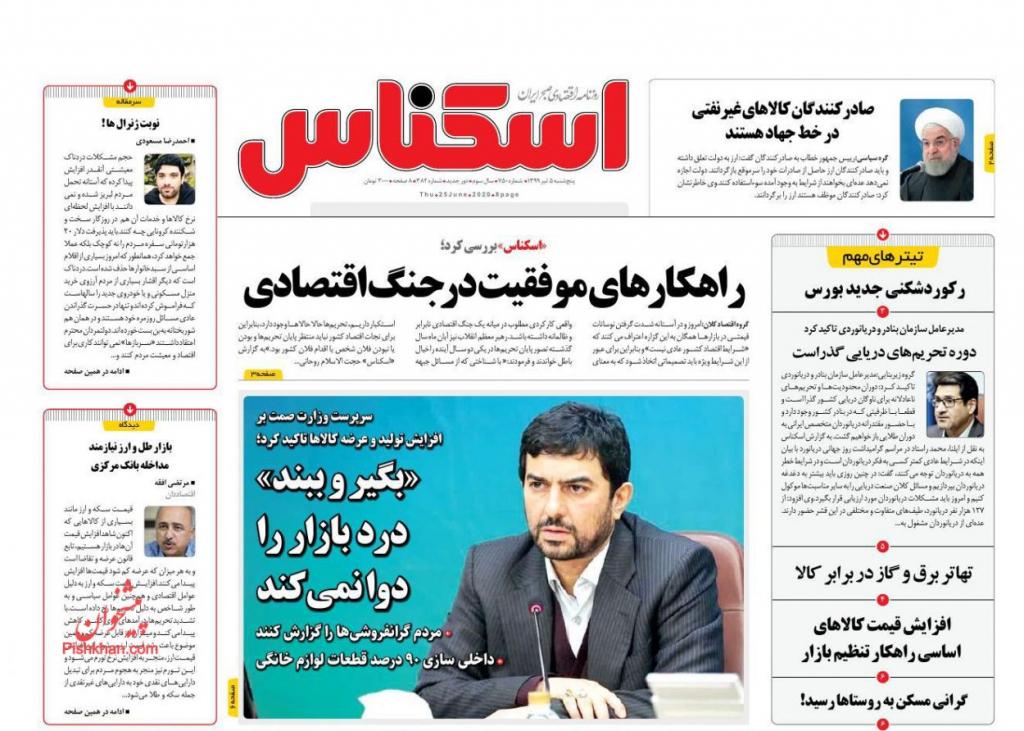 مانشيت إيران: اتفاقية تعاون صينية- إيرانية.. هل أصبحت بكين حليفة لطهران؟ 6