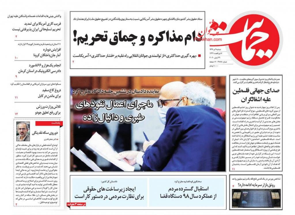 مانشيت إيران: هل تسعى واشنطن للتفاوض مع طهران على أساس دعم إسرائيل؟ 4