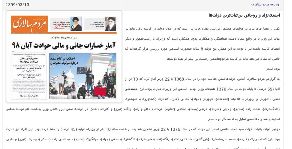 """مانشيت إيران: البرلمان الإيراني يكشف عن خسائر """"احتجاجات البنزين"""" 13"""