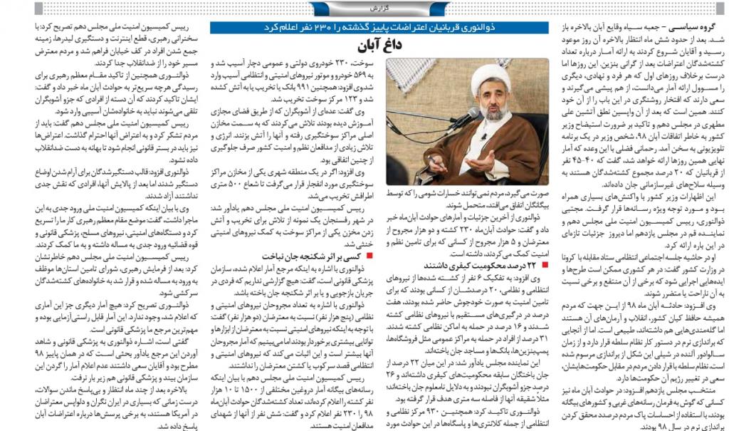"""مانشيت إيران: البرلمان الإيراني يكشف عن خسائر """"احتجاجات البنزين"""" 12"""