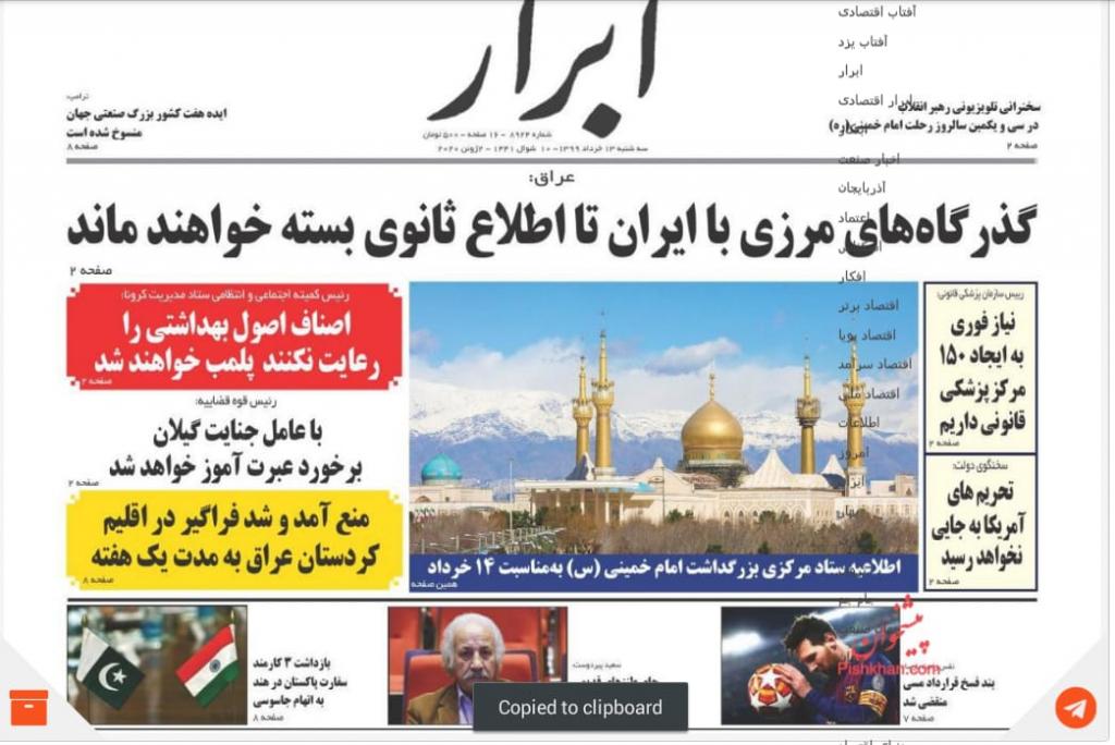 """مانشيت إيران: البرلمان الإيراني يكشف عن خسائر """"احتجاجات البنزين"""" 2"""