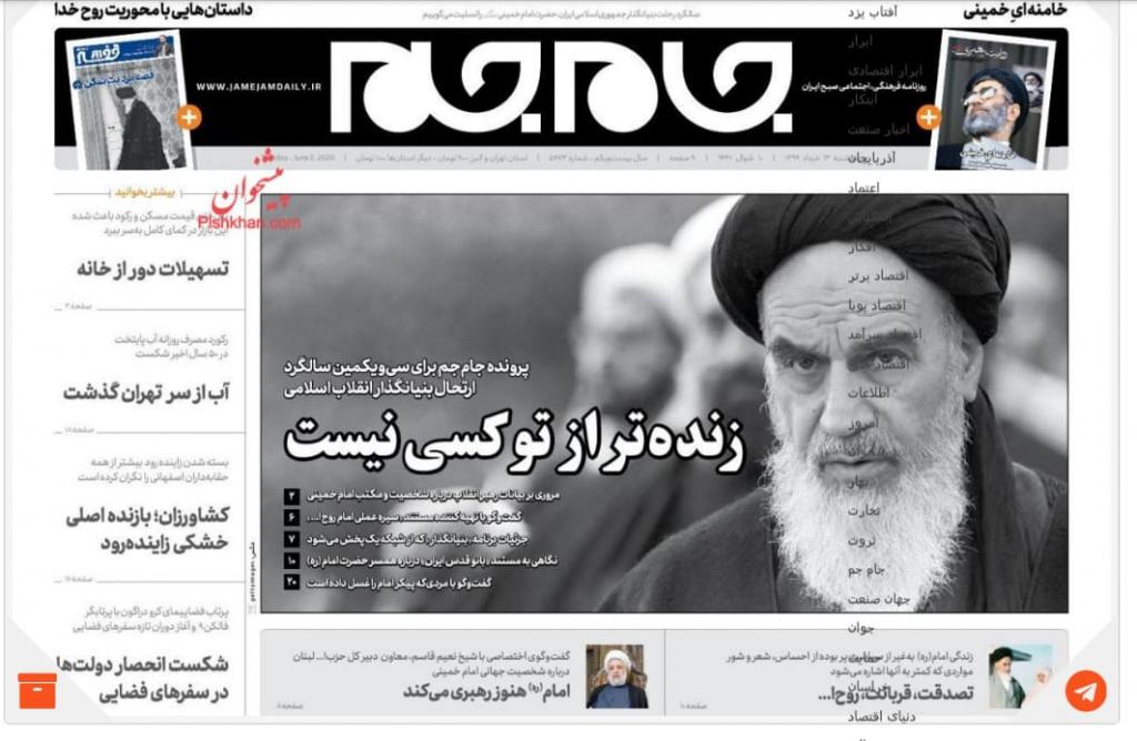 """مانشيت إيران: البرلمان الإيراني يكشف عن خسائر """"احتجاجات البنزين"""" 8"""