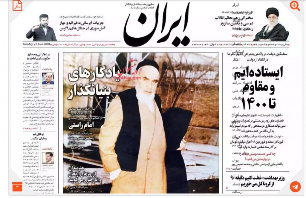 """مانشيت إيران: البرلمان الإيراني يكشف عن خسائر """"احتجاجات البنزين"""" 7"""