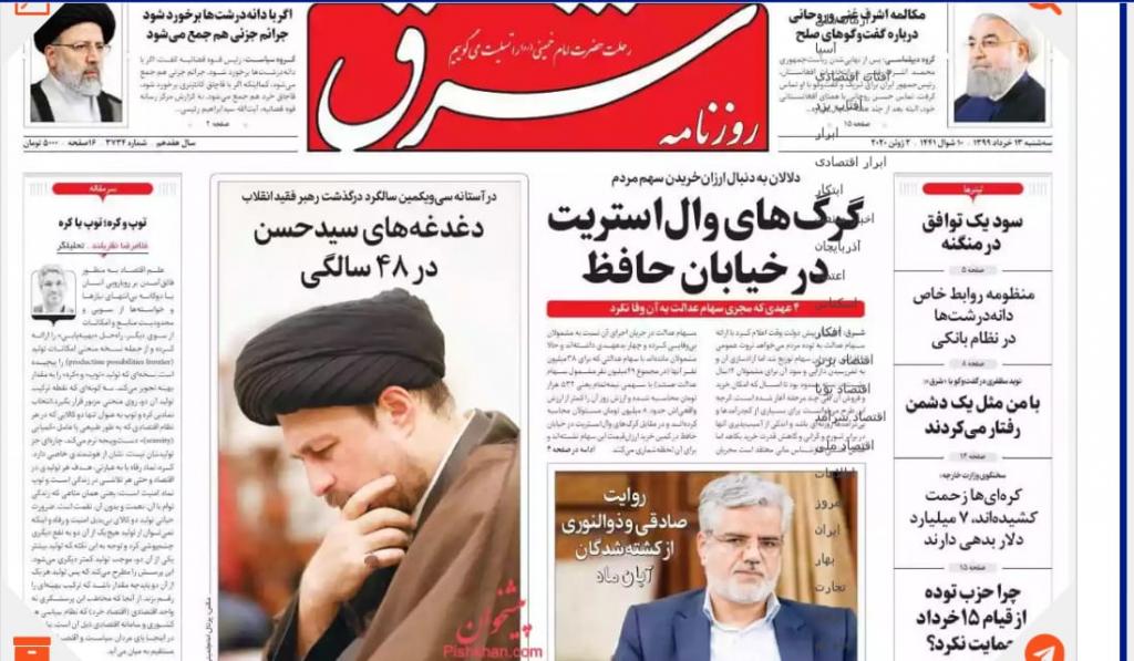 """مانشيت إيران: البرلمان الإيراني يكشف عن خسائر """"احتجاجات البنزين"""" 10"""
